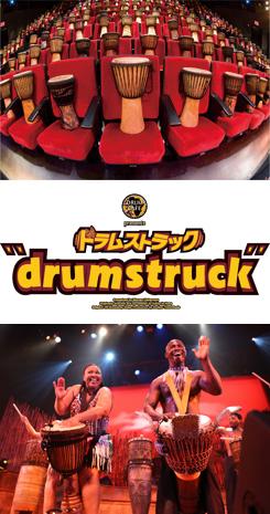 drumstruck(ドラムストラック)