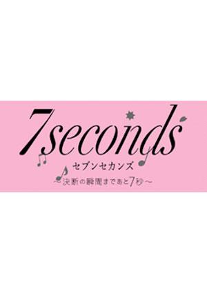 『7seconds ~ 決断の瞬間まであと7秒 ~』