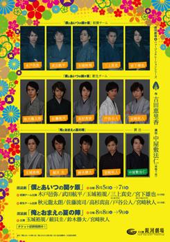 銀河劇場ニュージェネレーションシリーズ 朗読劇「俺とおまえの夏の陣」