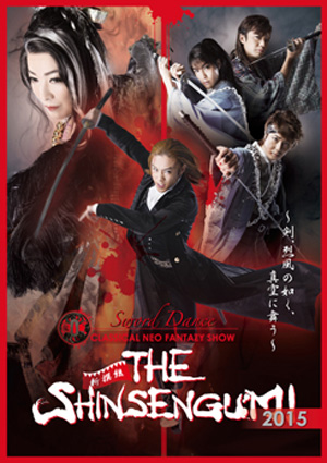 CLASSICAL NEO FANTAZY SHOW THE SHINSENGUMI 2015 Sword Dance~剣、烈風の如く、真空に舞う~