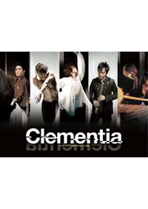 Clementia(クレメンティア) ~相受け入れること、寛容~