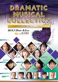 ゴージャスボイスが紡ぐ珠玉のミュージカル・ショー 「Dramatic Musical Collection 2015」