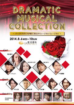 ゴージャスボイスが紡ぐ珠玉の ミュージカル・ミュージカル 「Dramatic Musical Collection」
