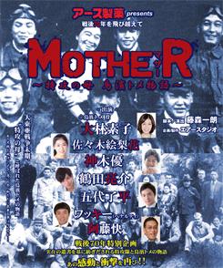 アース製薬Presents 「MOTHER マザー~特攻の母 鳥濱トメ物語~」