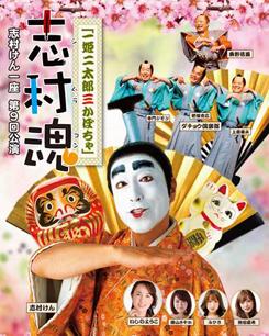 志村けん一座 第9回公演 志村魂  – 一姫二太郎三かぼちゃ –
