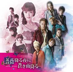 DIAMOND☆DOGS 10周年記念 オリジナルミュージカル 『薔薇降る夜に蒼き雨降る』