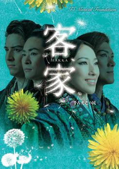 TSミュージカルファンデーション オリジナルミュージカル 「客家~千古光芒の民~」