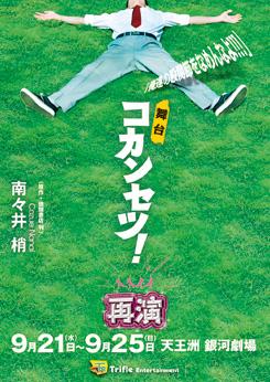 トライフルエンターテインメントプロデュース 舞台「コカンセツ!~再演~」