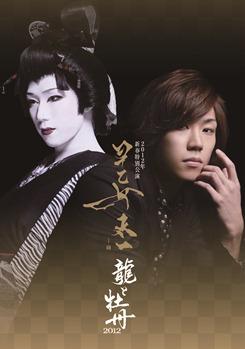 新春特別公演 早乙女太一「龍と牡丹2012」