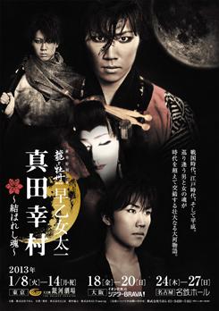 2013年新春特別公演 早乙女太一「龍と牡丹2013」