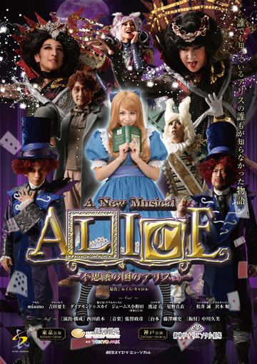 A New Musical 『ALICE』~不思議の国のアリスより~