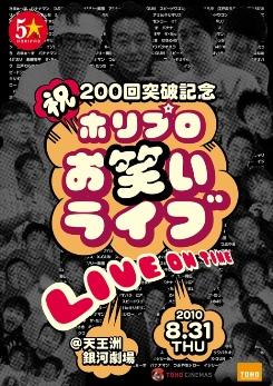 祝200回突破記念 ホリプロお笑いライブ ~LIVE ON TIME~