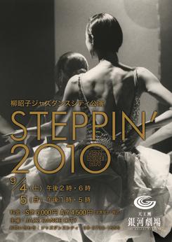 柳昭子ジャズダンスシティ公演 「STEPPIN'2010」