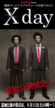 ダイワハウス Special 地球ゴージャスプロデュース公演Vol.11 「X day」