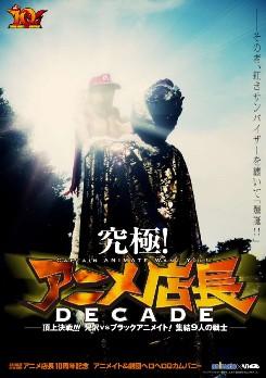 ANIMATE presents 究極!アニメ店長DECADE ~頂上決戦!!! 兄沢VSブラックアニメイト!    集結9人の戦士~