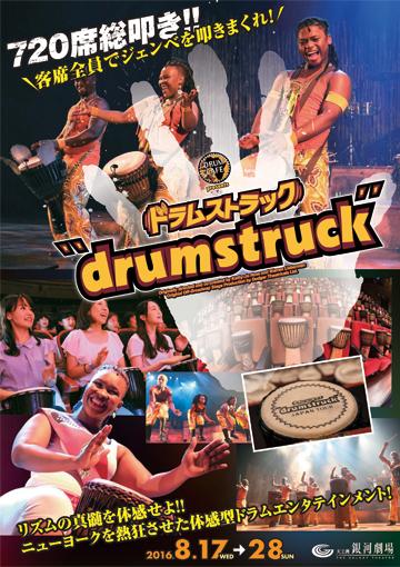 """ドラムストラック<br>""""drumstruck"""""""