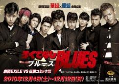 劇団EXILE 華組×風組合同公演 『ろくでなしBLUES』