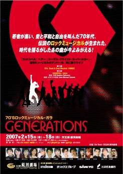 G-Live&Party2007 『GENERATIONS』 70's Rock Soul Musical & Godspell