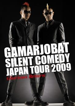 が~まるちょば サイレントコメディー JAPAN TOUR 2009 Glorious Return