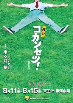 トライフルエンターテインメントプロデュース 「コカンセツ!」