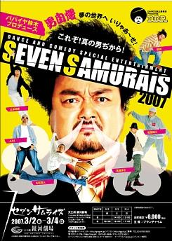 パパイヤ鈴木プロデュース SEVEN SAMURAIS 2007 男自慢~夢の世界へ いりゃあーせ!~これぞ!真の男ぢから!
