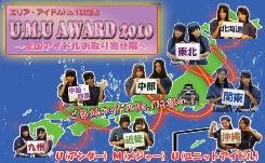 エリア・アイドルNo.1決定戦 「U.M.U AWARD 2010」