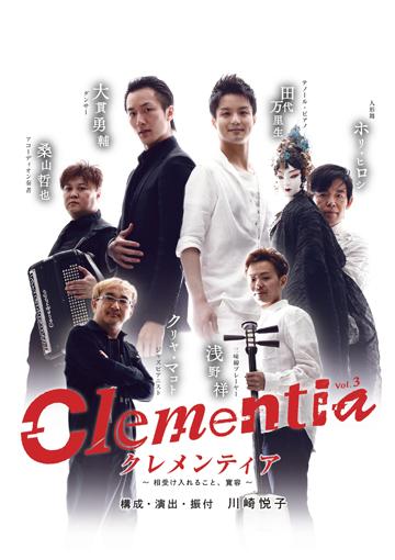 Clementia<br>クレメンティア:~相受け入れること、寛容~
