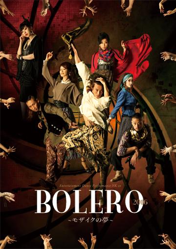 BOLERO 2016<br>-モザイクの夢-