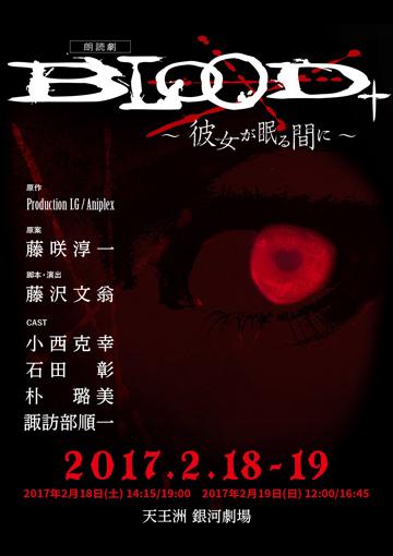 朗読劇「BLOOD+ ~彼女が眠る間に~」