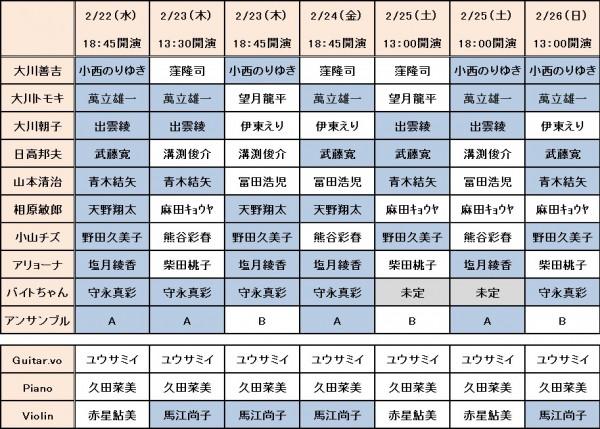 kimiyoikite_cast