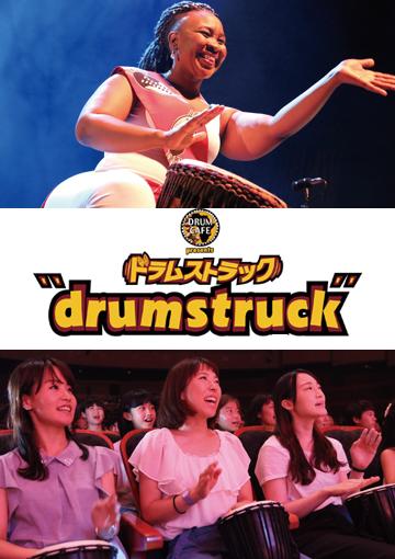 drumstruck17_2