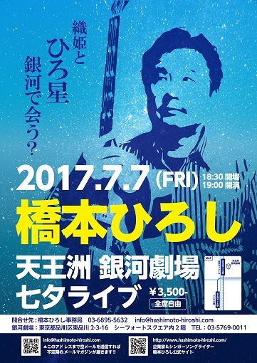 橋本ひろし 七夕ライブ
