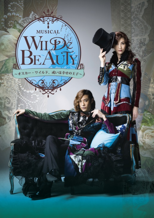 MUSICAL<br>「WILDe BEAUTY」<br>~オスカー・ワイルド、或いは幸せの王子~