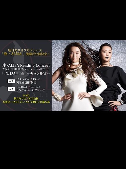 座・ALISA Reading Concert喜歌劇「天国と地獄」 <br />オッフェンバック原作より <br />「12月25日、雪」~天国と地獄~