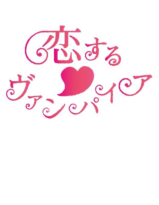 【東京凱旋】ミュージカル「恋する♡ヴァンパイア」