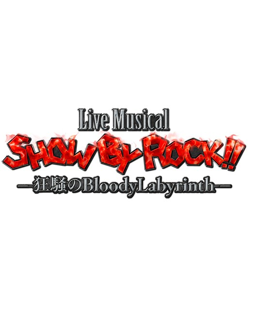 Live Musical「SHOW BY ROCK!!」<br />-狂騒のBloodyLabyrinth-