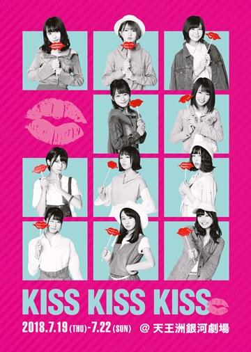 「KISS KISS KISS」