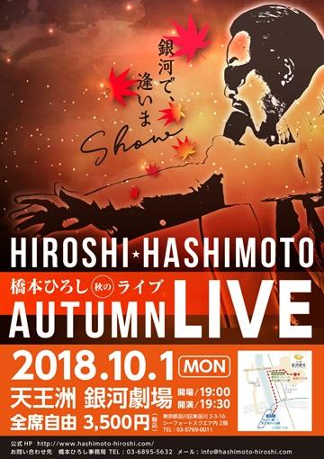 橋本ひろし AUTUMN LIVE