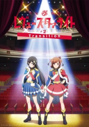 少女☆歌劇 レヴュースタァライト<br/>-The LIVE-#2 Transition