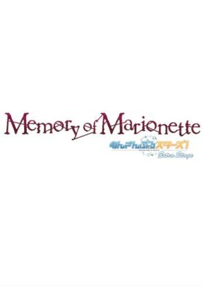 『あんさんぶるスターズ!エクストラ・ステージ』<br /> ~Memory of Marionette~