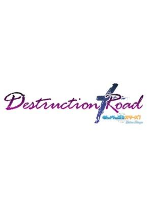『あんさんぶるスターズ!エクストラ・ステージ』<br />~Destruction × Road~
