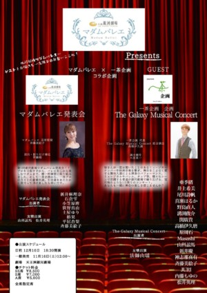 マダムバレエ発表会&The Galaxy Musical Concert