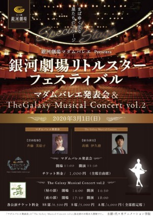 マダムバレエ発表会& The Galaxy Musical Concert vol.2