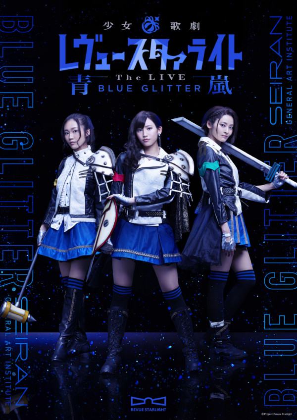 少女☆歌劇 レヴュースタァライト-The LIVE 青嵐- BLUE GLITTER