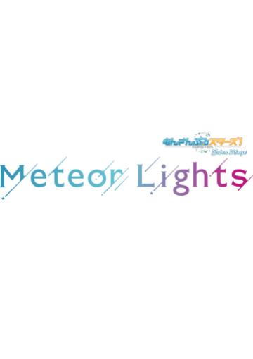 『あんさんぶるスターズ!エクストラ・ステージ』~Meteor Lights~
