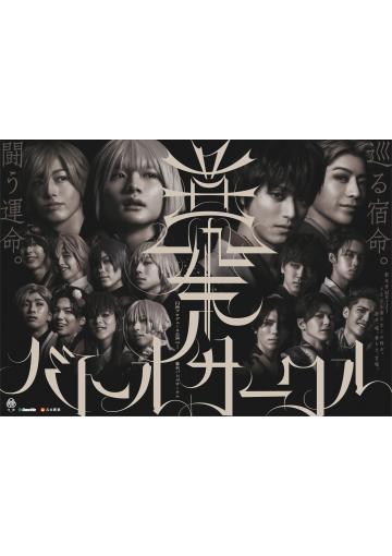 【公演中止】円神プロデュース公演 vol.1『幕末バトルサークル』