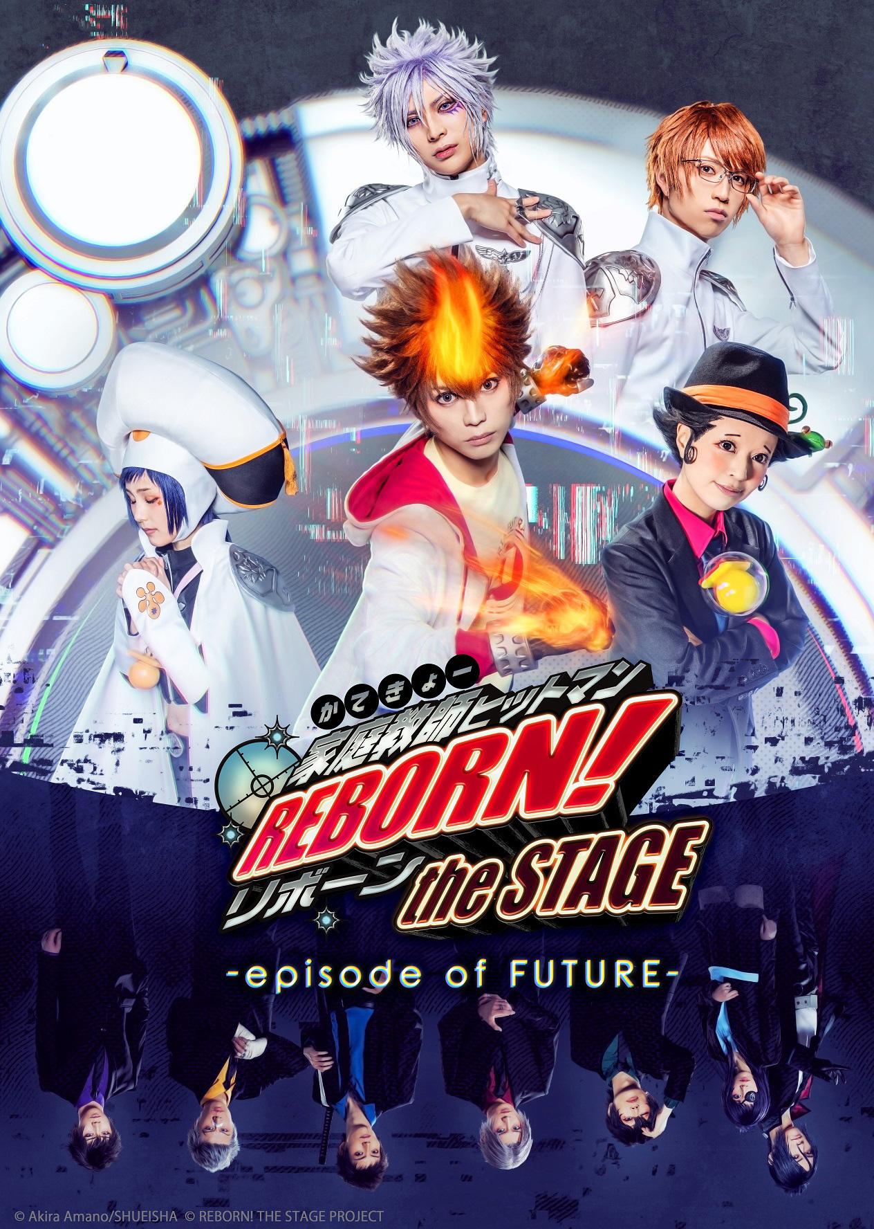 『家庭教師ヒットマンREBORN!』the STAGE -episode of FUTURE- 前編
